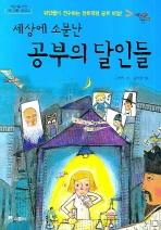 세상에 소문난 공부의 달인들(어린이를 위한 가치 인물 시리즈 2)