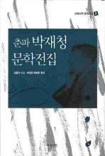 춘파 박재청 문학전집(서정시학 문학전집 9)(양장본 HardCover)