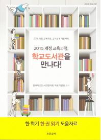 2015 개정 교육과정, 학교도서관을 만나다!