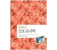 간호관리학(KNLE)(5판)(파워 매뉴얼 8)