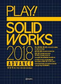 PLAY! Solidworks(솔리드웍스) 2018 Advance(CD1장포함)