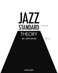 재즈 스탠더드 음악이론(CD1장포함)