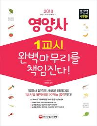 영양사 1교시 완벽마무리를 책임진다!(2018)(개정판 2판)