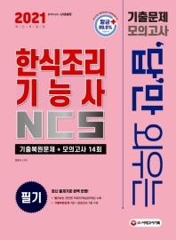 한식조리기능사 NCS 필기 기출문제+모의고사 14회(2021)(답만 외우는)(개정판)