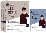 사회복지학개론 세트(2017)(Human)(전3권) ★제1권, 3권만 판매★
