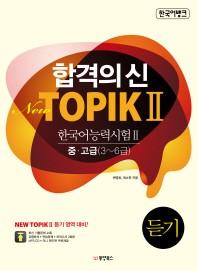 New TOPIK 2(한국어능력시험 2) 듣기 중 고급(3-6급)