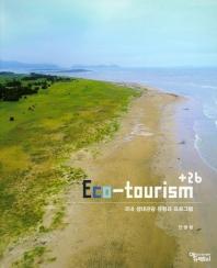 Eco-tourism +26 : 국내 생태관광 유형과 프로그램