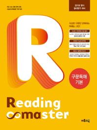 Reading master(리딩 마스터) 구문독해 기본