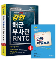 강한 해군 부사관 RNTC(2017)(에듀윌)