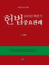 헌법 중요판례(2019년 하반기)