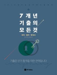 7개년 기출의 모든 것: 국어 영어 한국사(2018)(전2권)