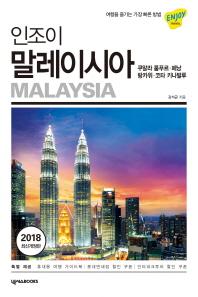 인조이 말레이시아(2018)