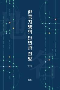 한국지명의 단면과 전망(양장본 HardCover)