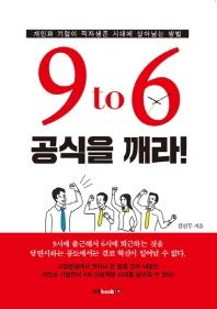 9 to 6 공식을 깨라!
