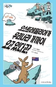 오스트레일리아가 우리나라 가까이 오고 있다고?(질문하는 과학 4)