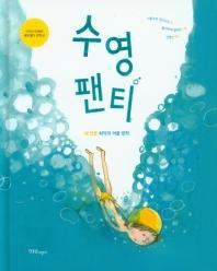 수영 팬티(양장본 HardCover)