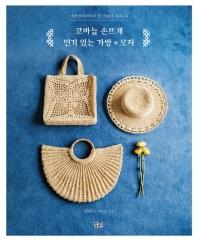 코바늘 손뜨개 인기 있는 가방+모자