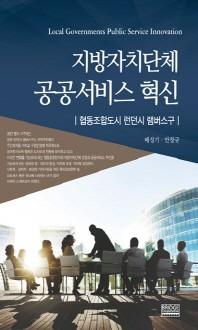 지방자치단체 공공서비스 혁신(양장본 HardCover)
