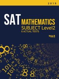 SAT Mathematics subject level2(6actual tests)