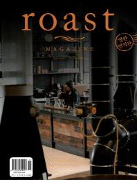 로스트 매거진(Roast Magazine)(한국번역판)(11,12월)