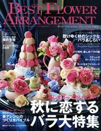 Best Flower Arrangement ベストフラワ-アレンジメント 1년 정기구독 -4회  (발매일: 2,5,8,11월16일)