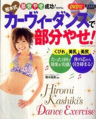 かし木式カ-ヴィ-ダンスで部分やせ! 部分やせ成功! プログラム (DVD포함)