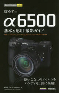 SONY α6500基本&應用撮影ガイド