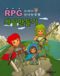 용사 웰리의 신나는 모험 RPG 게임만들기