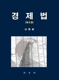 경제법(8판)(양장본 HardCover)