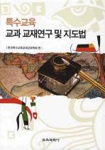 특수교육 교과 교재연구 및 지도법(양장본 HardCover)