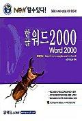 한글워드 2000(NEW할수있다)
