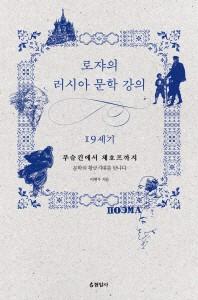 로쟈의 러시아 문학 강의: 19세기