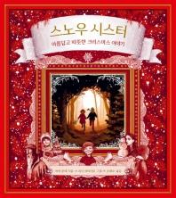 스노우 시스터: 아름답고 따뜻한 크리스마스 이야기
