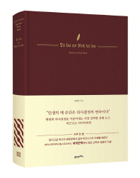 To be or Not to be(비즈니스 다이어리 북(Business Diary Book) 3)(양장본 HardCover)