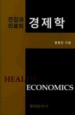 건강과 의료의 경제학(3판)(양장본 HardCover)