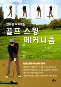 골프 스윙 매커니즘(인체를 지배하는)