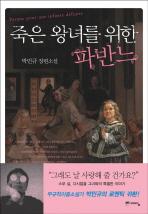 죽은 왕녀를 위한 파반느(CD1장포함)