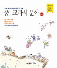 중1 교과서 문학 세트(전3권)
