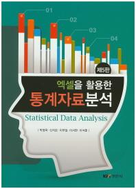 통계자료분석(엑셀을 활용한)(5판)