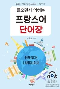 프랑스어 단어장(들으면서 익히는)