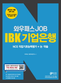 IBK기업은행 NCS 직업기초능력평가 논 약술(와우패스 JOB)