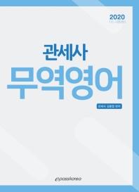 무역영어(관세사)(2020)