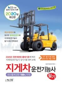 지게차운전기능사 필기(2020)