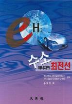 수소에너지의 최전선(양장본 HardCover)