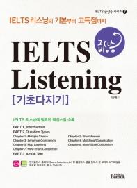 IELTS 급상승 Listening 기초다지기(mp3 파일)(IELTS 급상승 시리즈 7)