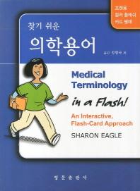 의학용어(찾기 쉬운)