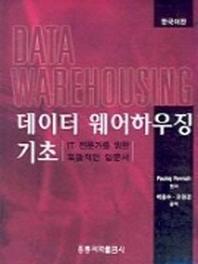 데이터 웨어하우징 기초 (DATA WAREHOUSING)