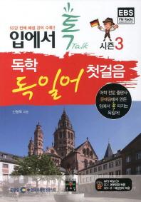 독학 독일어 첫걸음 시즌3(입에서 톡)(CD3장포함)