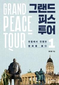 그랜드피스투어. 1: 유럽에서 전쟁과 평화를 묻다