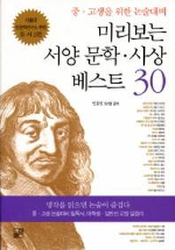 미리보는 서양 문학 사상 베스트 30 (중고생을 위한 논술대비)